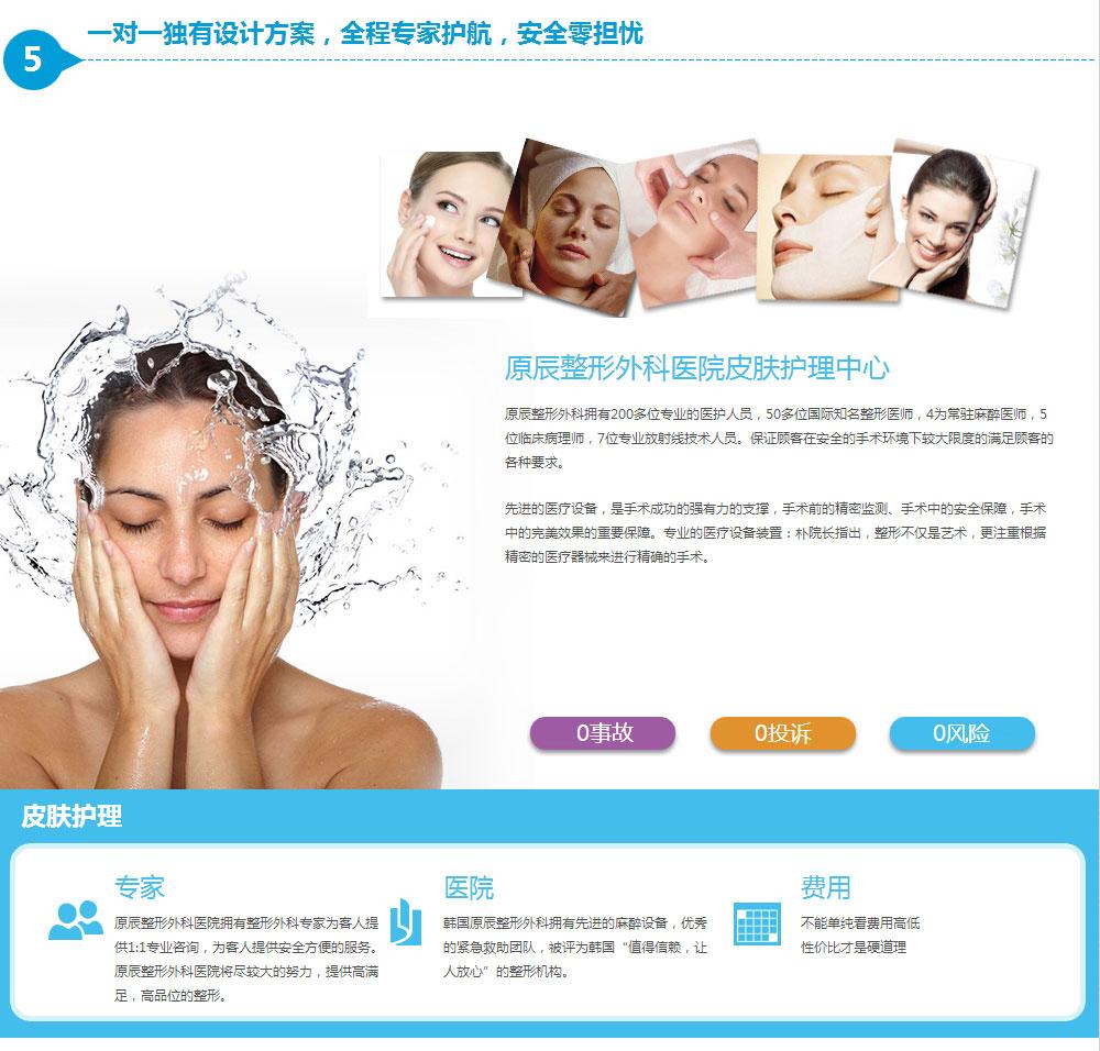 原辰皮肤护理消肿管理