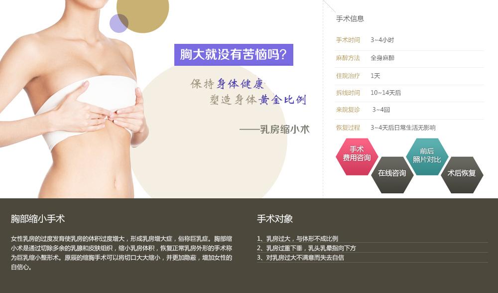 韩国做胸部缩小术最好的医院