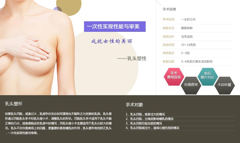 韩国乳头塑形价格