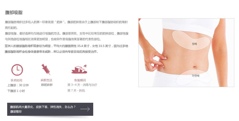 韩式吸脂减肥医院