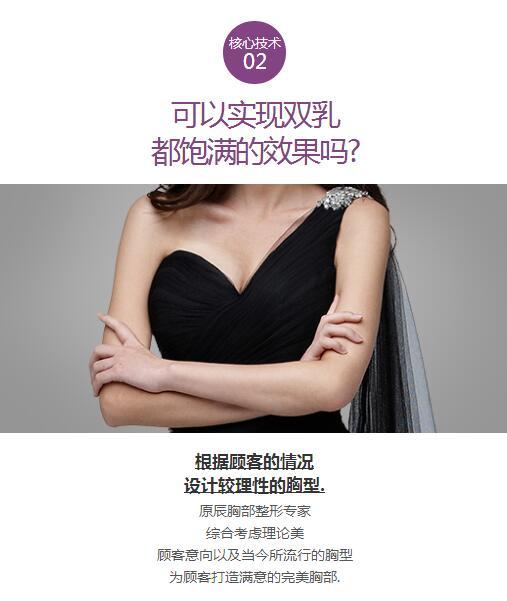 原辰整形外科胸部案例