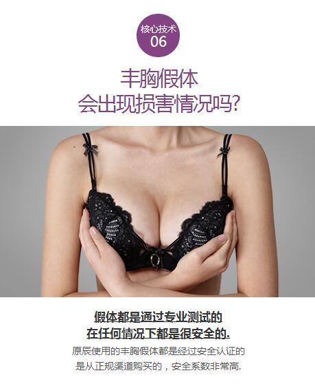 丰胸假体整形手术